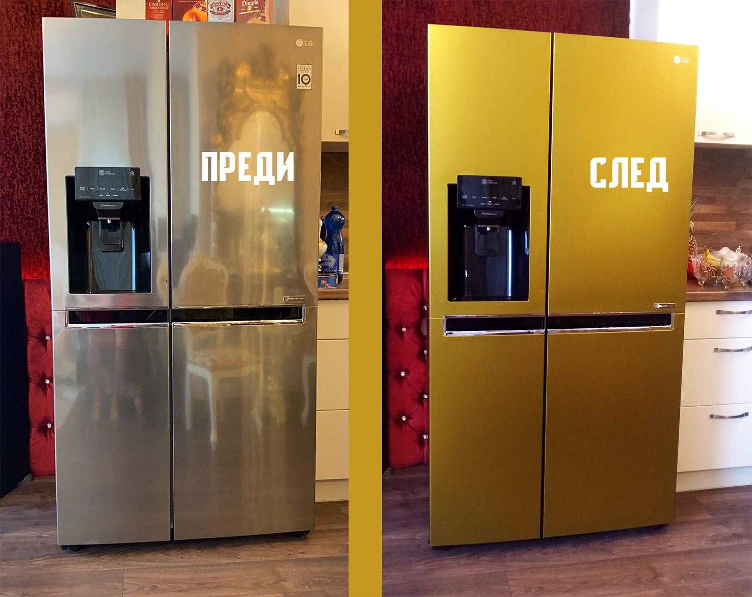 облепване със златно фолио на хладилник