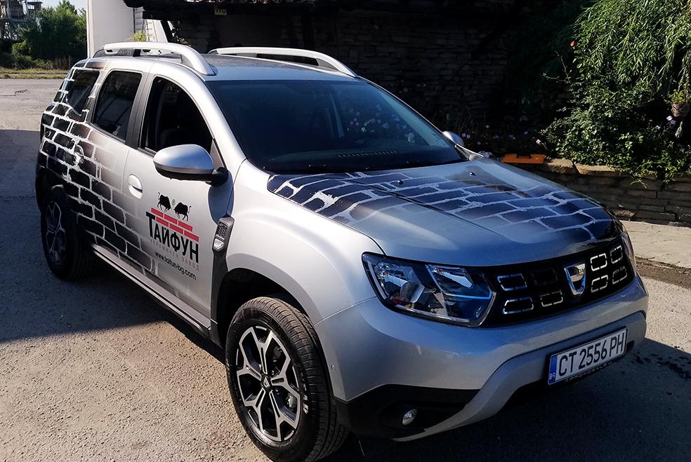 Брандиране на Dacia Duster
