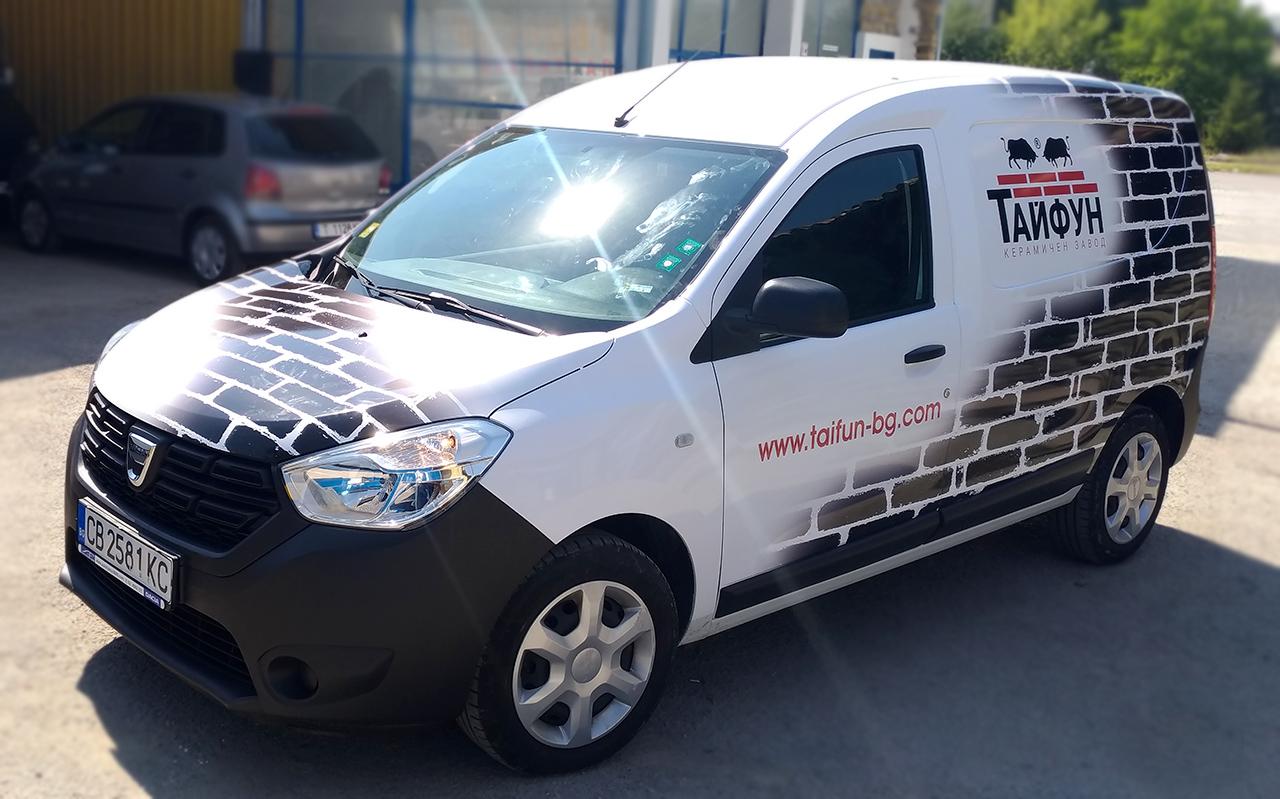 Облепване на автомобил Дачия Докер с печатано фолио за Тайфун